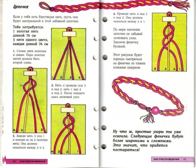 Для удобства плетения фенечки