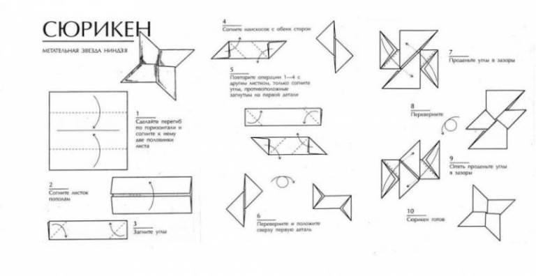 Как сделать из оригами сюрикен инструкция