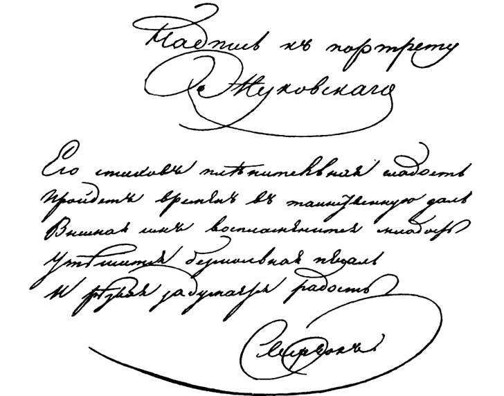 красивые стихи с красивым почерком