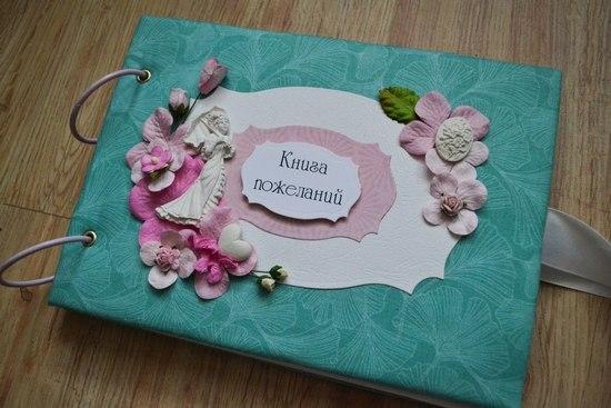 Как сделать книгу пожеланий на свадьбу своими руками?