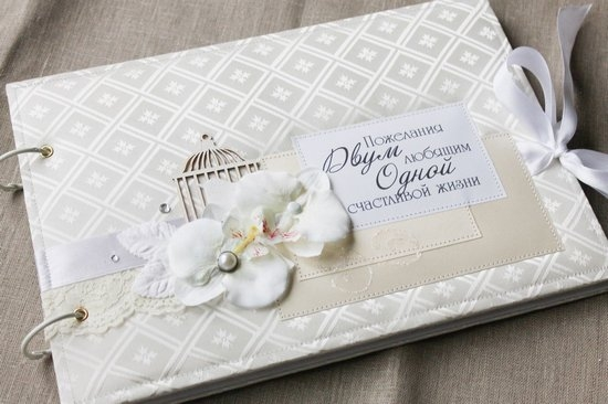 Как сделать и оформить книгу пожеланий на свадьбу своими руками?