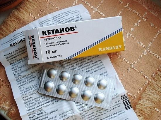 таблетки кетанов инструкция по применению