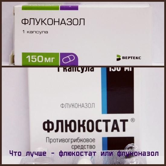 Что лучше дифлюкан или флюкостат или флуконазол от молочницы