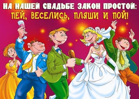 плакаты с лозунгами на свадьбу