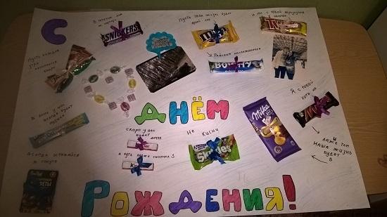 необычный плакат со сладостями