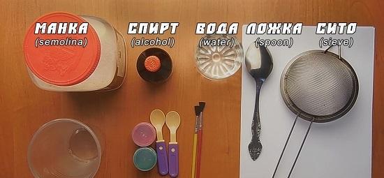 Подготовим все необходимые для работы материалы