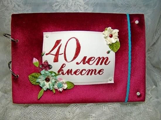 Поздравление на 40 лет свадьбы родителям