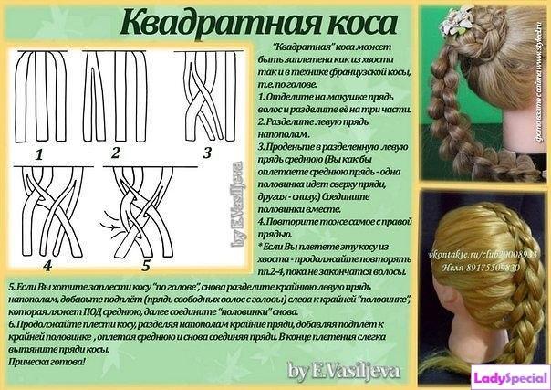 Квадратная коса: схема