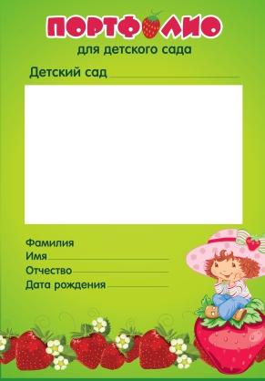 Журнал своими руками для 2 класса